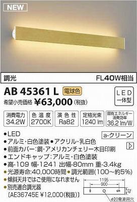 【最安値挑戦中!最大33倍】コイズミ照明 AB45361L 壁 ブラケットライト セード可動タイプ 調光 FL40W相当 LED一体型 電球色 アメリカンチェリー [(^^)]