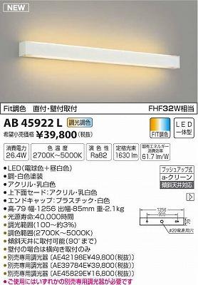 【最安値挑戦中!最大33倍】コイズミ照明 AB45922L 高天井用ブラケット Fit調色 天井直付・壁付取付 FHF32W相当 LED一体型 調光調色 [(^^)]