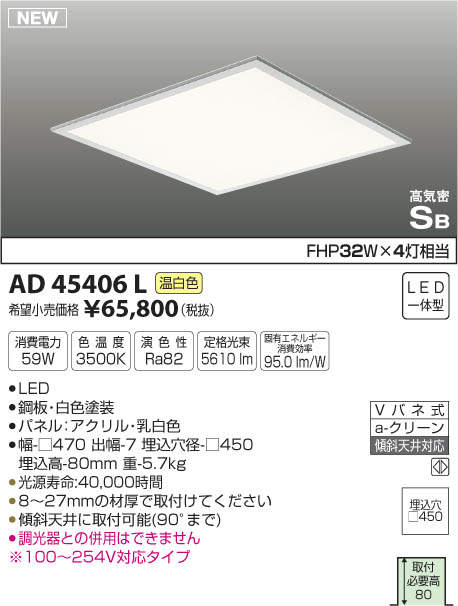 【最安値挑戦中!最大33倍】コイズミ照明 AD45406L シーリング LED一体型 温白色 高気密SB形 埋込穴□450 [(^^)]