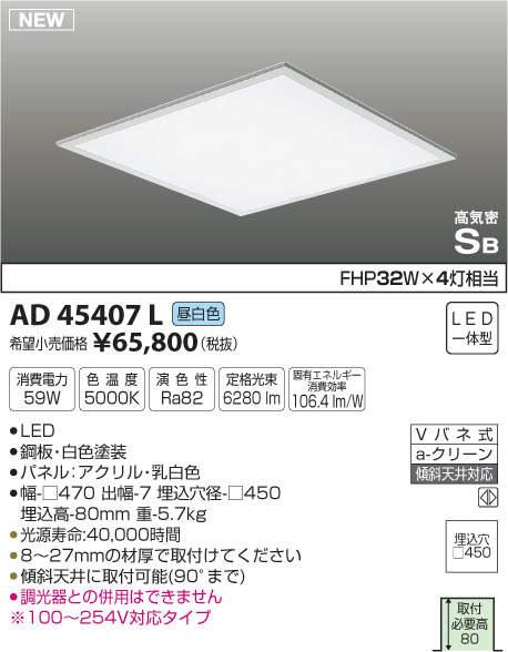 【最安値挑戦中!最大33倍】コイズミ照明 AD45407L シーリング LED一体型 昼白色 高気密SB形 埋込穴□450 [(^^)]