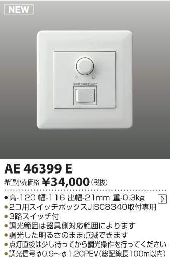 【最安値挑戦中!最大33倍】コイズミ照明 AE46399E LED適合調光器 位相制御方式(100V) 300Wタイプ ホワイト [(^^)]