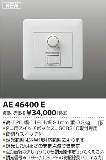 【最安値挑戦中!最大33倍】コイズミ照明 AE46400E LED適合調光器 位相制御方式(100V) 800Wタイプ ホワイト [(^^)]
