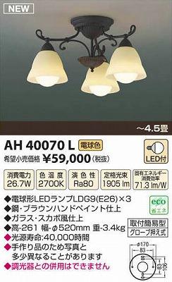 【最安値挑戦中!最大33倍】照明器具 コイズミ AH40070L シャンデリア REZZATO LED付 電球色 ~4.5畳 [(^^)]