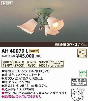 【最安値挑戦中!最大33倍】照明器具 コイズミ AH40079L シャンデリア VINOLETTA 白熱球60W×3灯相当 LED付 電球色 [(^^)]