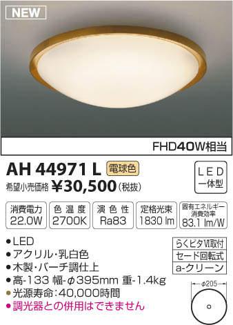 【最安値挑戦中!最大23倍】コイズミ照明 AH44971L 小型シーリング LED一体型 電球色 FHD40W相当 バーチ調仕上 [(^^)]