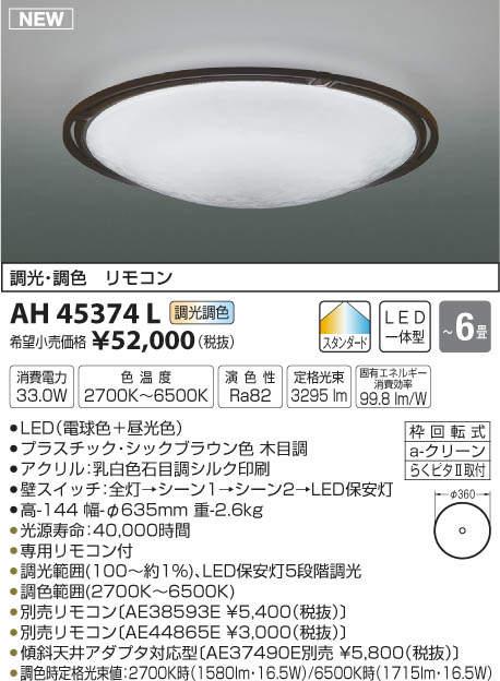 【最安値挑戦中!最大33倍】コイズミ照明 AH45374L シーリング LED一体型 調光・調色 リモコン付属 ~6畳 シックブラウン [(^^)]