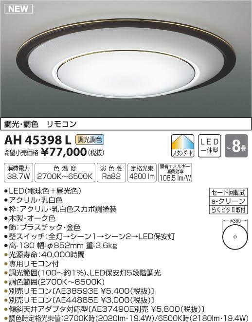 【最安値挑戦中!最大33倍】コイズミ照明 AH45398L シーリング LED一体型 調光・調色 リモコン付属 ~8畳 オーク色 [(^^)]