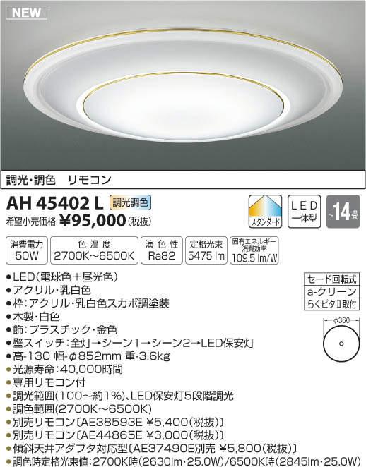 【最安値挑戦中!最大23倍】コイズミ照明 AH45402L シーリング LED一体型 調光・調色 リモコン付属 ~14畳 白色 [(^^)]