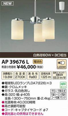 【最安値挑戦中!最大33倍】照明器具 コイズミ AP39676L ペンダント 白熱球60W×3灯相当 LED付 電球色 [(^^)]