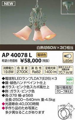 【最安値挑戦中!最大33倍】照明器具 コイズミ AP40078L ペンダント シャンデリアシリーズ 白熱球60W×3灯相当 LED付 電球色 [(^^)]