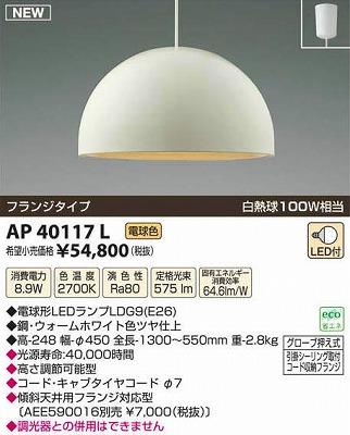 【最安値挑戦中!最大23倍】照明器具 コイズミ AP40117L One's Lamp ペンダント フランジタイプ 白熱球100W相当 LED付 電球色 [(^^)]