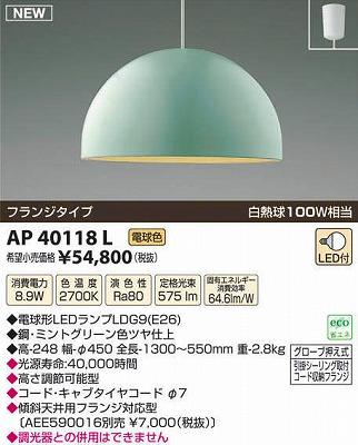 【最安値挑戦中!最大23倍】照明器具 コイズミ AP40118L One's Lamp ペンダント フランジタイプ 白熱球100W相当 LED付 電球色 [(^^)]