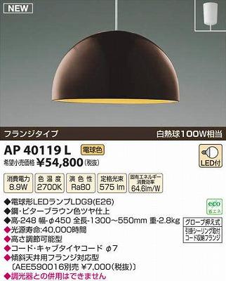 【最安値挑戦中!最大23倍】照明器具 コイズミ AP40119L One's Lamp ペンダント フランジタイプ 白熱球100W相当 LED付 電球色 [(^^)]