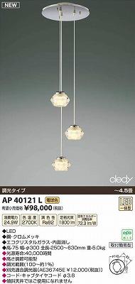 【最安値挑戦中!最大33倍】照明器具 コイズミ AP40121L シャンデリア cledy Twinly 調光タイプ LED一体形 電球色 ~4.5畳 [(^^)]