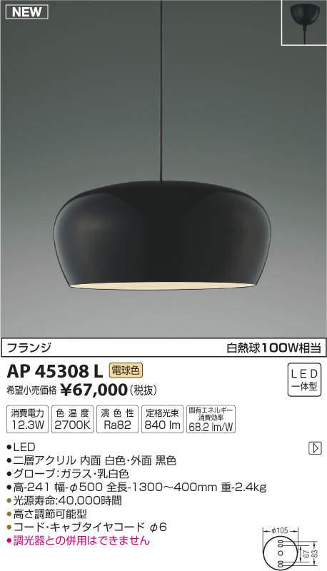 【最安値挑戦中!最大33倍】コイズミ照明 AP45308L ペンダント LED一体型 電球色 フランジ 白熱球100W相当 ブラック [(^^)]