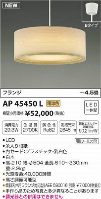 【最安値挑戦中!最大23倍】コイズミ照明 AP45450L ペンダント 和風 フランジタイプ ~4.5畳 LED一体型 電球色 [(^^)]