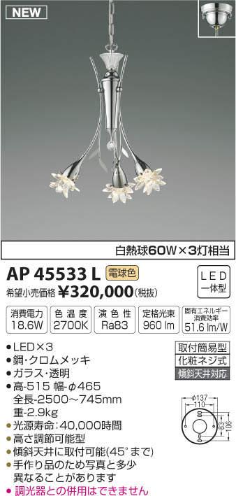 【最安値挑戦中!最大33倍】コイズミ照明 AP45533L シャンデリア ilum Sunset調光 リモコン付属 LED一体型 電球色 白熱灯60W×3灯相当 [(^^)]