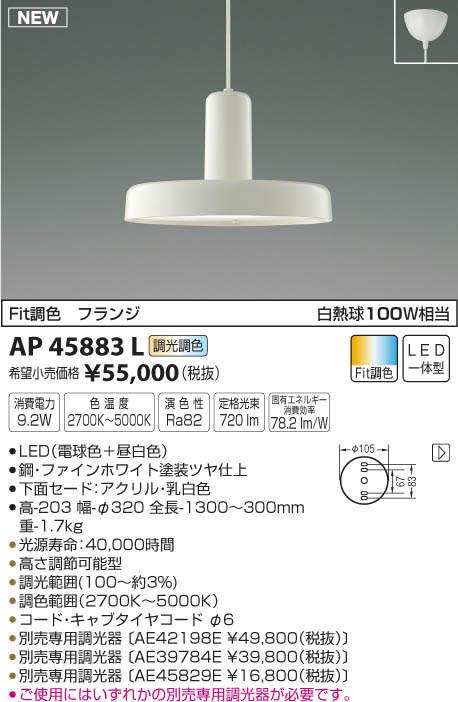 【最安値挑戦中!最大33倍】コイズミ照明 AP45883L ペンダント Fit調光調色 LED一体型 フランジ 白熱球100W相当 調光器別売 [(^^)]