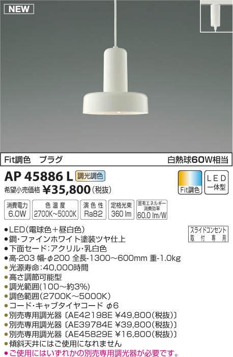 【最安値挑戦中!最大23倍】コイズミ照明 AP45886L ペンダント Fit調光調色 LED一体型 プラグ 白熱球60W相当 調光器別売 [(^^)]