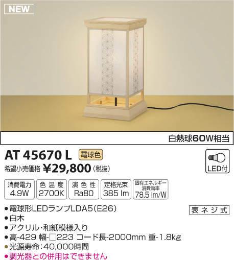【最安値挑戦中!最大33倍】コイズミ照明 AT45670L 和風スタンド LED付 電球色 白熱球60W相当 [(^^)]