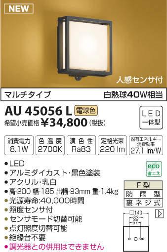 【最安値挑戦中!最大33倍】コイズミ照明 AU45056L 和風玄関灯 LED一体型 電球色 人感センサ付 マルチタイプ 白熱球40W相当 防雨型 [(^^)]