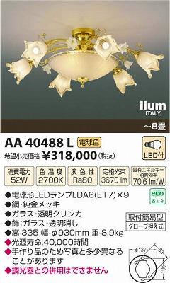 【最安値挑戦中!最大33倍】コイズミ照明 AA40488L シャンデリア ilum LED付 電球色 ~8畳 [(^^)]