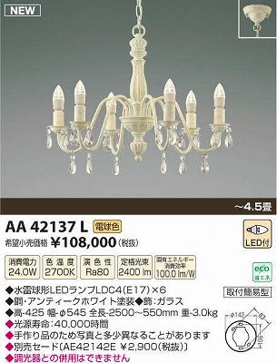 【最安値挑戦中!最大33倍】コイズミ照明 AA42137L シャンデリア LED付 電球色 ~4.5畳 セード別売 [(^^)]