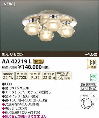 【最安値挑戦中!最大33倍】コイズミ照明 AA42219L シャンデリア 調光 リモコン LED一体型 電球色 ~4.5畳 [(^^)]