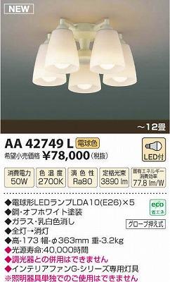【最安値挑戦中!最大23倍】コイズミ照明 AA42749L インテリアファン Gシリーズ専用灯具 LED付 電球色 ~12畳 [(^^)]