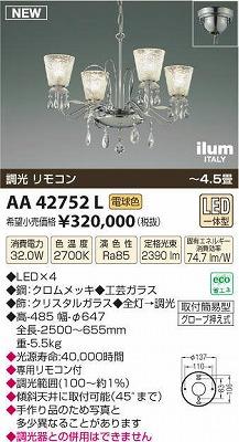 【最安値挑戦中!最大33倍】コイズミ照明 AA42752L シャンデリア ilum 調光 リモコン LED一体型 電球色 ~4.5畳 [(^^)]