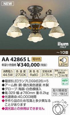 【最安値挑戦中!最大33倍】コイズミ照明 AA42865L シャンデリア ilum LED付 電球色 ~10畳 [(^^)]