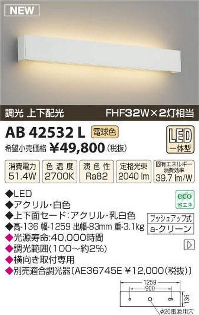 【最安値挑戦中!最大33倍】コイズミ照明 AB42532L リビング用ブラケット FHF32W 2灯相当 調光 上下配光 LED一体型 電球色 ホワイト [(^^)]