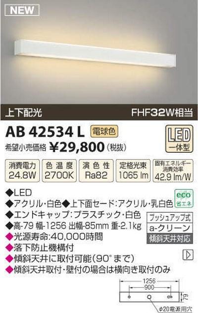 【最安値挑戦中!最大23倍】コイズミ照明 AB42534L リビング用ブラケット FHF32W 上下配光 LED一体型 電球色 ホワイト [(^^)]