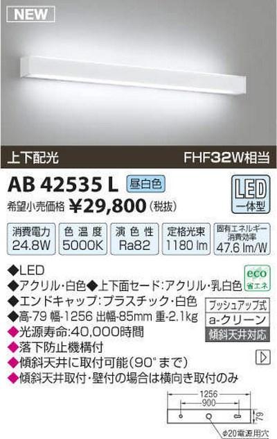 【最安値挑戦中!最大23倍】コイズミ照明 AB42535L リビング用ブラケット FHF32W 上下配光 LED一体型 昼白色 ホワイト [(^^)]