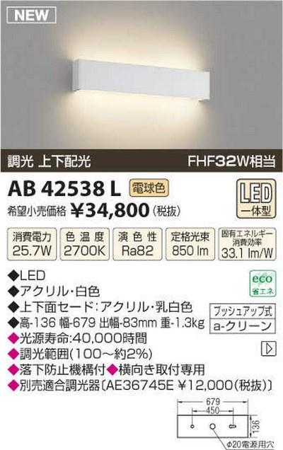 【最安値挑戦中!最大23倍】コイズミ照明 AB42538L リビング用ブラケット FHF32W相当 調光 上下配光 LED一体型 電球色 ホワイト [(^^)]