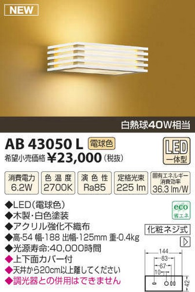 【最安値挑戦中!最大33倍】コイズミ照明 AB43050L 和風ブラケットライト 白熱球40W相当 LED一体型 電球色 木製・白色塗装 [(^^)]