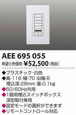 【最安値挑戦中!最大23倍】コイズミ照明 AEE695055 LUTRON ルートロン調光器 グラフィックアイQS専用オプションコントロール 5ボタン(照度調節ボタン付) [(^^)]