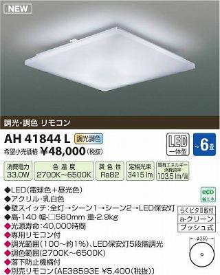 【最安値挑戦中!最大23倍】コイズミ照明 AH41844L シーリングライト CORNATA 調光・調色 リモコン LED一体型 ~6畳 [(^^)]