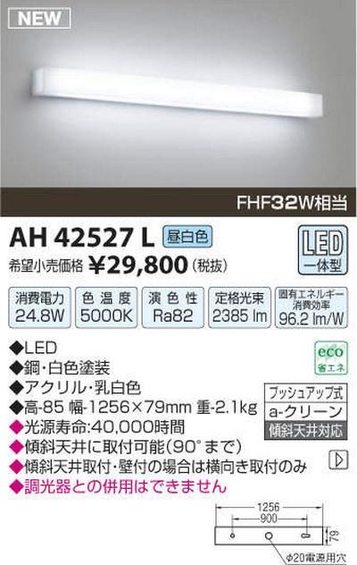 【最安値挑戦中!最大23倍】コイズミ照明 AH42527L リビング用ブラケット FHF32W 2灯相当 LED一体型 昼白色 白色塗装 [(^^)]
