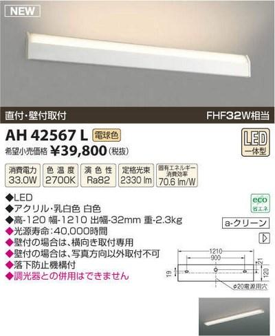 【最安値挑戦中!最大33倍】コイズミ照明 AH42567L リビング用ブラケット FHF32W相当 LED一体型 昼白色 白色塗装 [(^^)]