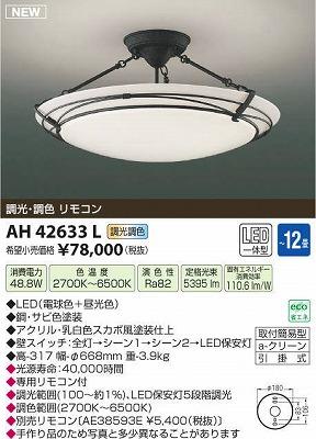 【最安値挑戦中!最大33倍】コイズミ照明 AH42633L シーリングライト ARDITO 調光・調色 リモコン LED一体型 ~12畳 [(^^)]