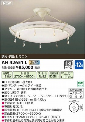 【最安値挑戦中!最大23倍】コイズミ照明 AH42651L シーリングライト AMONTE 調光・調色 リモコン LED一体型 ~12畳 [(^^)]