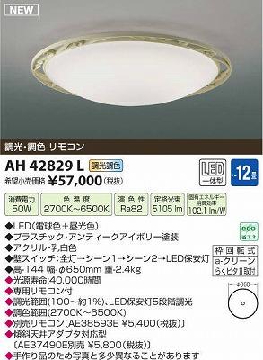 【最安値挑戦中!最大33倍】コイズミ照明 AH42829L シーリングライト FEMINEO 調光・調色 リモコン LED一体型 ~12畳 [(^^)]