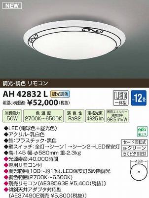 【最安値挑戦中!最大23倍】コイズミ照明 AH42832L シーリングライト FABBLE 調光・調色 リモコン LED一体型 ~12畳 [(^^)]