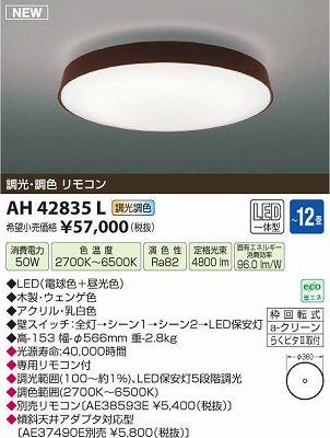 【最安値挑戦中!最大33倍】コイズミ照明 AH42835L シーリングライト TAVOLETTA 調光・調色 リモコン LED一体型 ~12畳 ウェンゲ色 [(^^)]