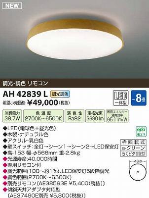 【最安値挑戦中!最大23倍】コイズミ照明 AH42839L シーリングライト TAVOLETTA 調光・調色 リモコン LED一体型 ~8畳 ナチュラル色 [(^^)]