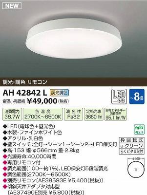【最安値挑戦中!最大23倍】コイズミ照明 AH42842L シーリングライト TAVOLETTA 調光・調色 リモコン LED一体型 ~8畳 ファインホワイト色 [(^^)]