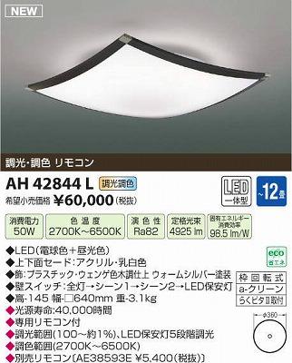 【最安値挑戦中!最大33倍】コイズミ照明 AH42844L シーリングライト SHIKI 調光・調色 リモコン LED一体型 ~12畳 ウェンゲ色 [(^^)]