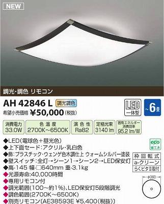 【最安値挑戦中!最大23倍】コイズミ照明 AH42846L シーリングライト SHIKI 調光・調色 リモコン LED一体型 ~6畳 ウェンゲ色 [(^^)]