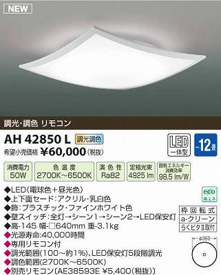 【最安値挑戦中!最大33倍】コイズミ照明 AH42850L シーリングライト SHIKI 調光・調色 リモコン LED一体型 ~12畳 ファインホワイト色 [(^^)]